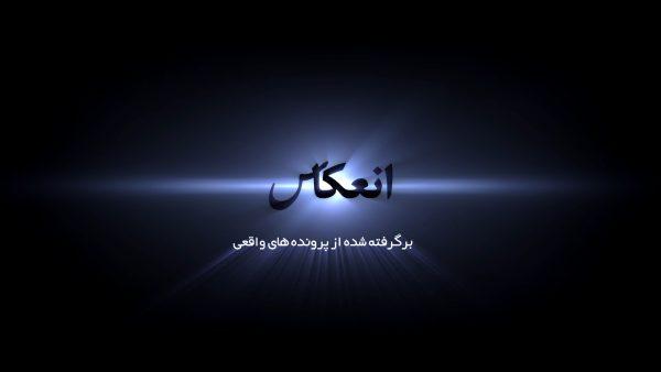 مجموعه داستانی ( انعکاس ) با رویکرد آموزشی به سفارش پلیس پیشگیری ناجا در ۱۵ قسمت ، توسط محمد سیحونی ساخته شد
