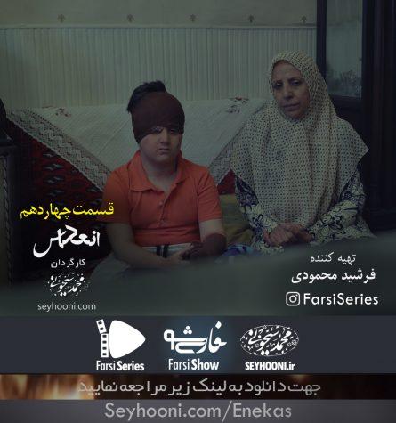 دانلود قسمت چهاردهم مجموعه نمایشی انعکاس با موضوع چهارشنبه سوری به کارگردانی محمد سیحونی