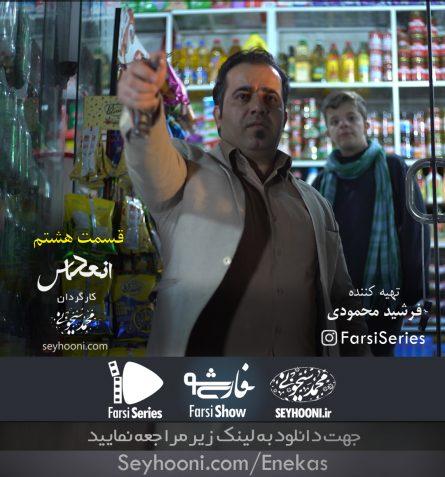 دانلود قسمت هشتم مجموعه نمایشی انعکاس با موضوع سرقت خودرو به کارگردانی محمد سیحونی